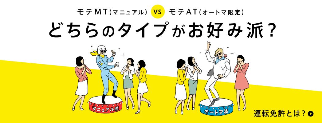 AT or MT どちらのタイプがお好み派?