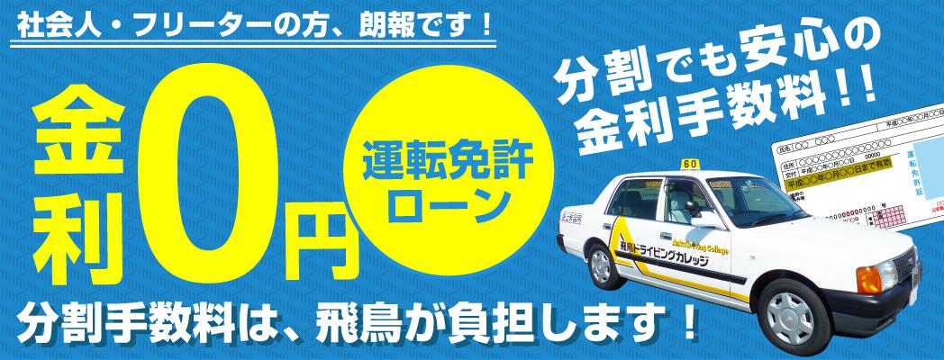 金利0円 運転免許ローン