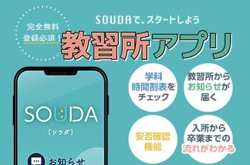 教習所アプリ SOUDA