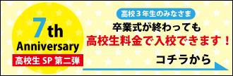 高校生スペシャルキャンペーン
