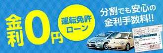 0円金利ローン