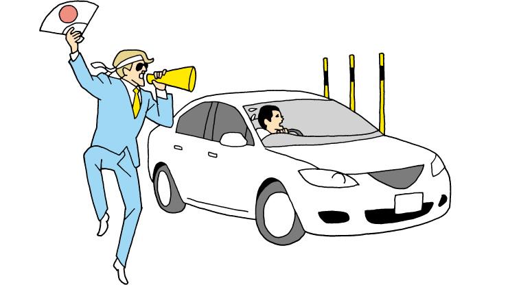 第1段階 交通ルールと基礎知識の習得