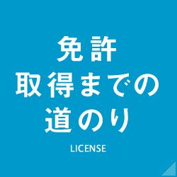 免許取得までの道のり