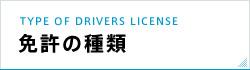 免許の種類