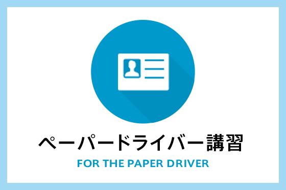 ペーパードライバー講習