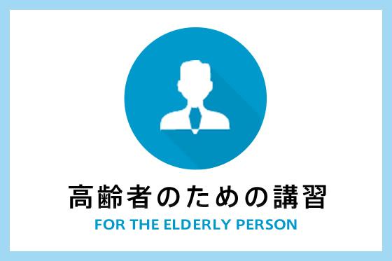高齢者のための講習