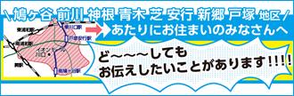 鳩ヶ谷 前川 神根 青木 芝 安行 新郷 戸塚地区にお住まいのみなさんへ どぉーしても伝えたいことがあります!