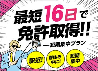 最短16日で免許取得!!短期集中プラン