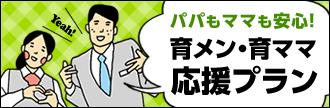 イクメン・イクママ応援プラン