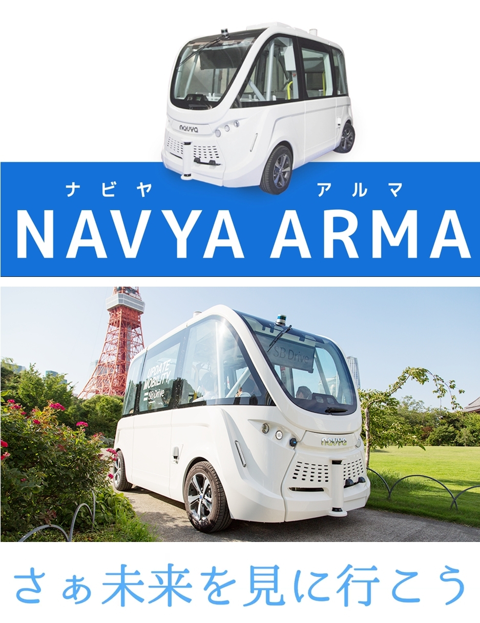 自動運転バス