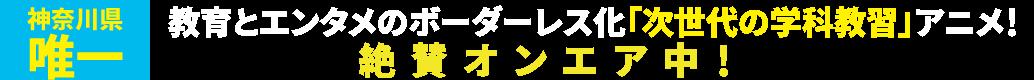 次世代の教習学科アニメ