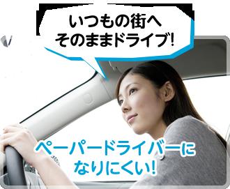 いつもの街へそのままドライブ! ペーパードライバーになりにくい!
